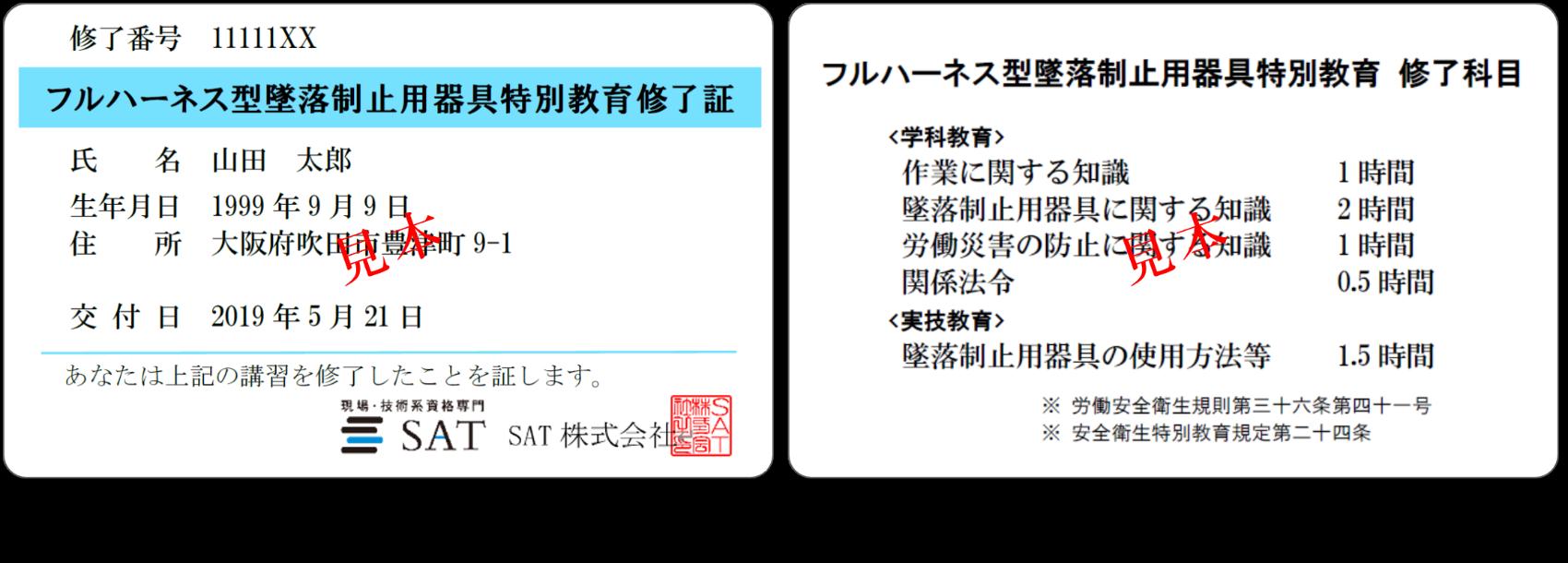 フル ハーネス 講習 大阪